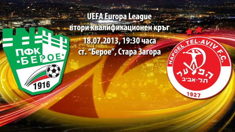 beroe-hapoel_europa_league_large
